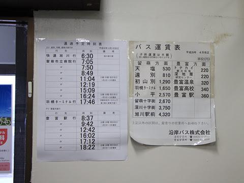 JR北海道 宗谷本線 キハ54系 キハ54 508_05 幌延駅 沿岸バス時刻表