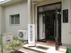 写真: 島根大学ミュージアム本館展示室入口