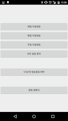 경기방송 라디오앱 - screenshot