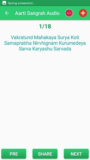 遊戲必備免費app推薦|Aarti Sangrah Audio線上免付費app下載|3C達人阿輝的APP