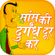 Download सांस की दुर्गंध दूर करे - Hindi Tips For PC Windows and Mac