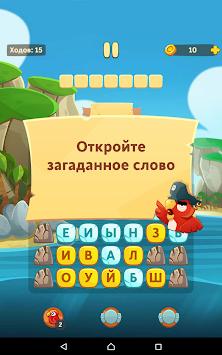 Chest words apk screenshot