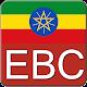 ETV / EBC - Ethiopian TV Live apk