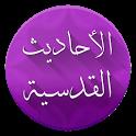 الأحاديث القدسية مع الشرح icon