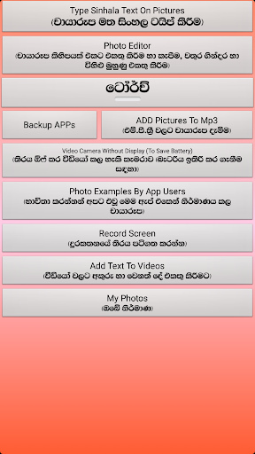 Photo Editor Sinhala 4.47 Screenshots 6