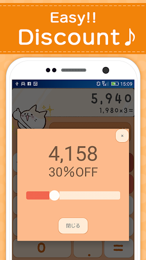 cute calculator which can also calculate discount screenshot 3