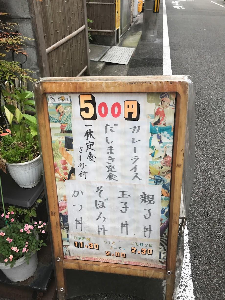 一休 500円メニュー看板