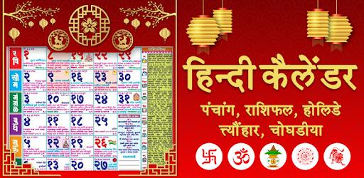 hindu calendar 2019 with tithi in hindi