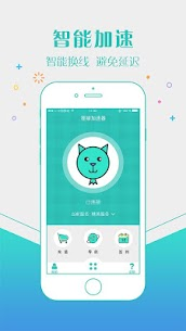 VPN-狸猫vpn全球网络加速器 2
