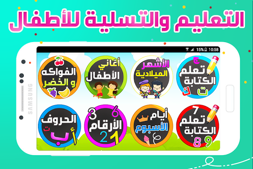 Arabic Alphabets 3.0 screenshots 6