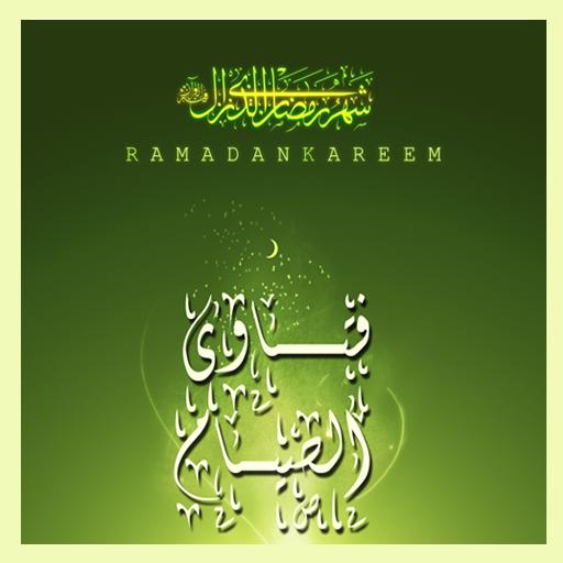 فتاوى الصيام في رمضان 2015