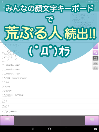 Emoticon Keyboard - Japanese 1.15.1917.103.193 screenshot 324503