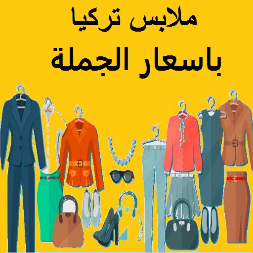 964c875d6 Download ملابس تركية بالجملة اون لاين Turkish clothes 1.0.1 APK File ...