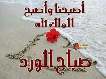 صباح الأمنيات الجميل RZQqiafydFZGTpQgBtlg