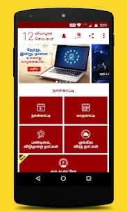 Om Tamil Calendar 2020 – Tamil Panchangam app 2020 Apk Free Download 3