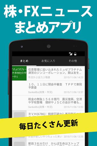株・FXまとめニュース