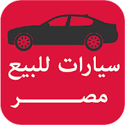 سيارات للبيع مصر