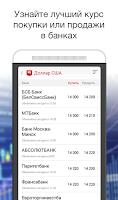 Screenshot of Финансы TUT.BY