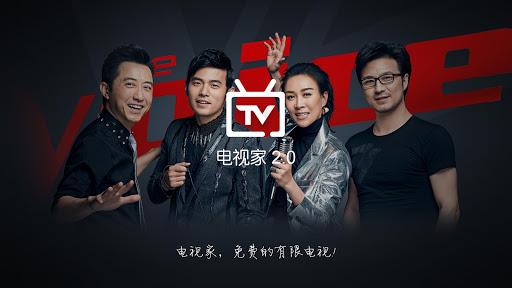 電視家-電視直播央视卫视高清卫星TV Live|玩媒體與影片App免費|玩APPs