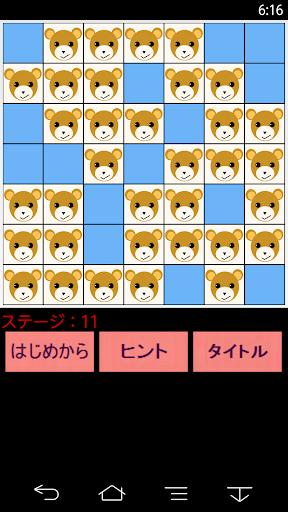 激ムズパズル - くまぷ~揃えよう
