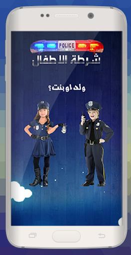 玩免費漫畫APP|下載شرطة الاطفال المطور app不用錢|硬是要APP