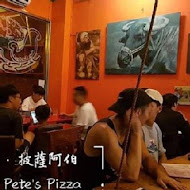 披薩阿伯 Uncle Pete's Pizza