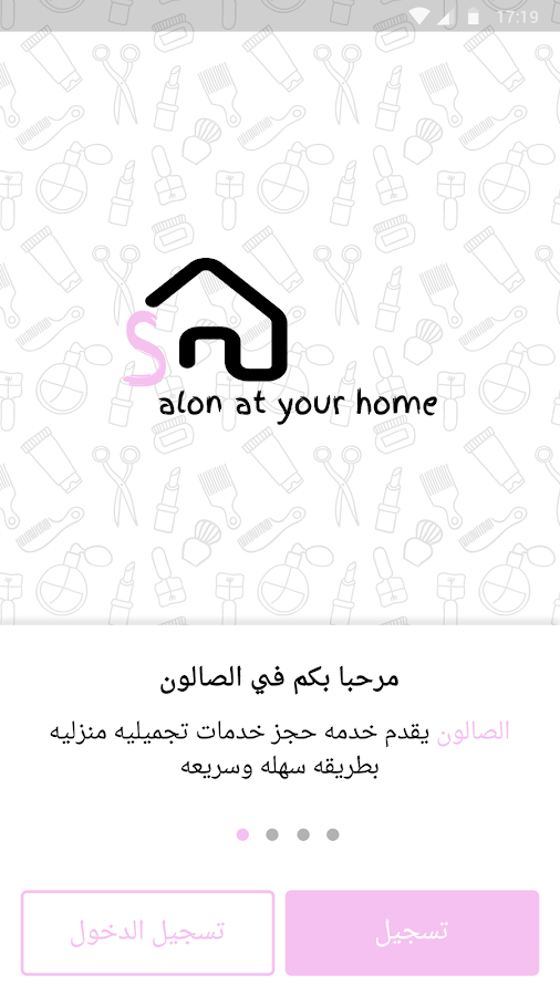 ‫Alsalon - الصالون‬‎- screenshot