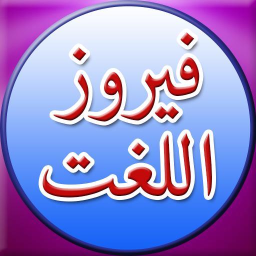 Urdu to Urdu Dictionary - Apps on Google Play