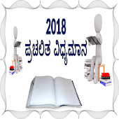 Monthly Current Affairs Kannada