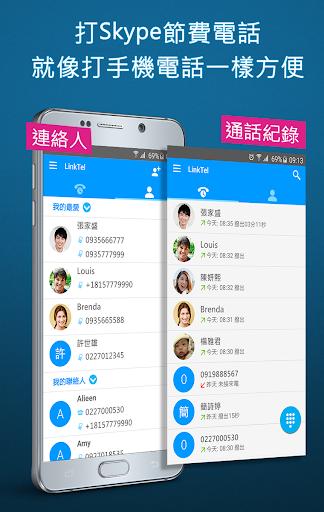 LinkTel - SkypeOut拨号盘
