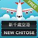 新千歳空港 - Androidアプリ