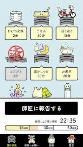 0〜3歳児のイクメン修行アプリ「イクメン道」 screenshot 1
