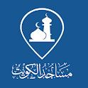 مساجد الكويت icon