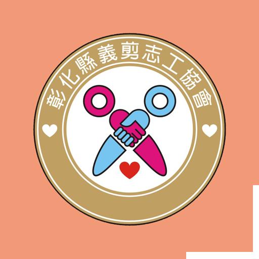 彰化縣義剪志工協會 旅遊 LOGO-玩APPs