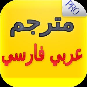دانلود مترجم عربی فارسی