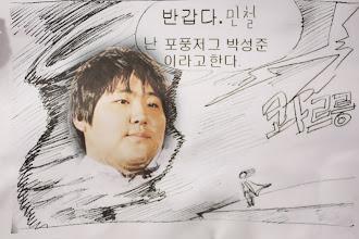 Photo: 포풍저그 박성준
