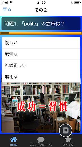 無料教育Appのセンター試験対策英単語30-No.2頑張れ受験生!|記事Game