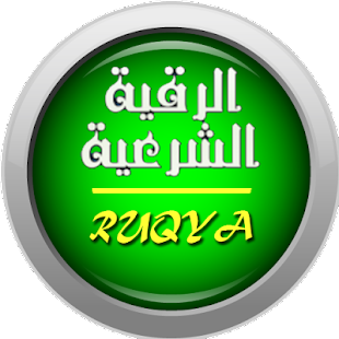 Ruqyah Syar'i MP3 offline- screenshot thumbnail