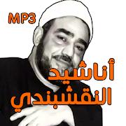 تواشيح رمضان - سيد النقشبندي