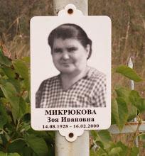 Photo: Микрюкова Зоя Ивановна 1928-2000 Фото для сайта http://новодевичье.рф