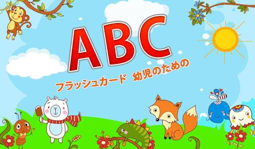 幼児のためのABCフラッシュカード