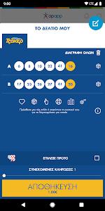 κατεβάστε το OPAPP APK τελευταία έκδοση app για συσκευές Android