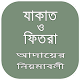 যাকাত ও ফিতরা zakat fitrah ~ যাকাত দেওয়ার নিয়ম Download on Windows