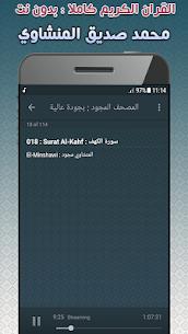 mohammed siddiq al minshawi Quran Offline 3.5 APK Mod Updated 3