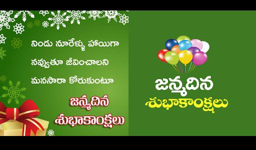 Telugu Birthday Greetings Telugu Birthday Wishes 1.6 Screenshots 10