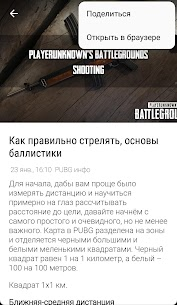 Unofficial PUBG Инфо Apk  Download For Android 6