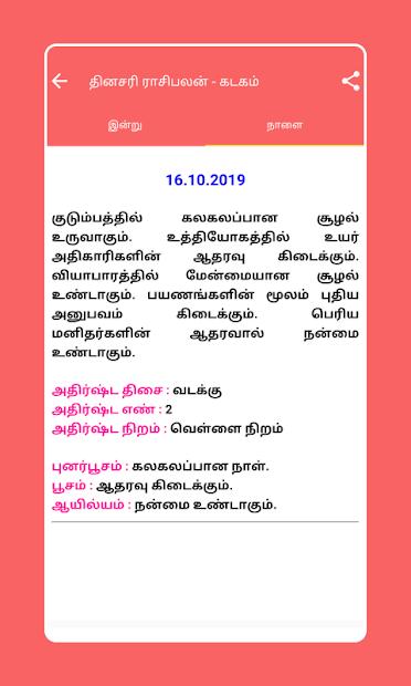 Rasipalangal தனசர ரசபலனகள Daily