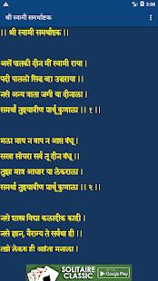 Stotra Sangrah Swami Samarth Apps On Google Play