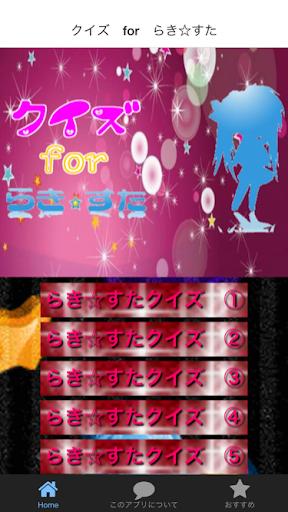 クイズ for らき☆すた|玩娛樂App免費|玩APPs