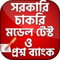 সরকারি চাকরির প্রশ্ন ব্যাংক govt job question bank icon